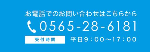 電話番号0565-28-6181